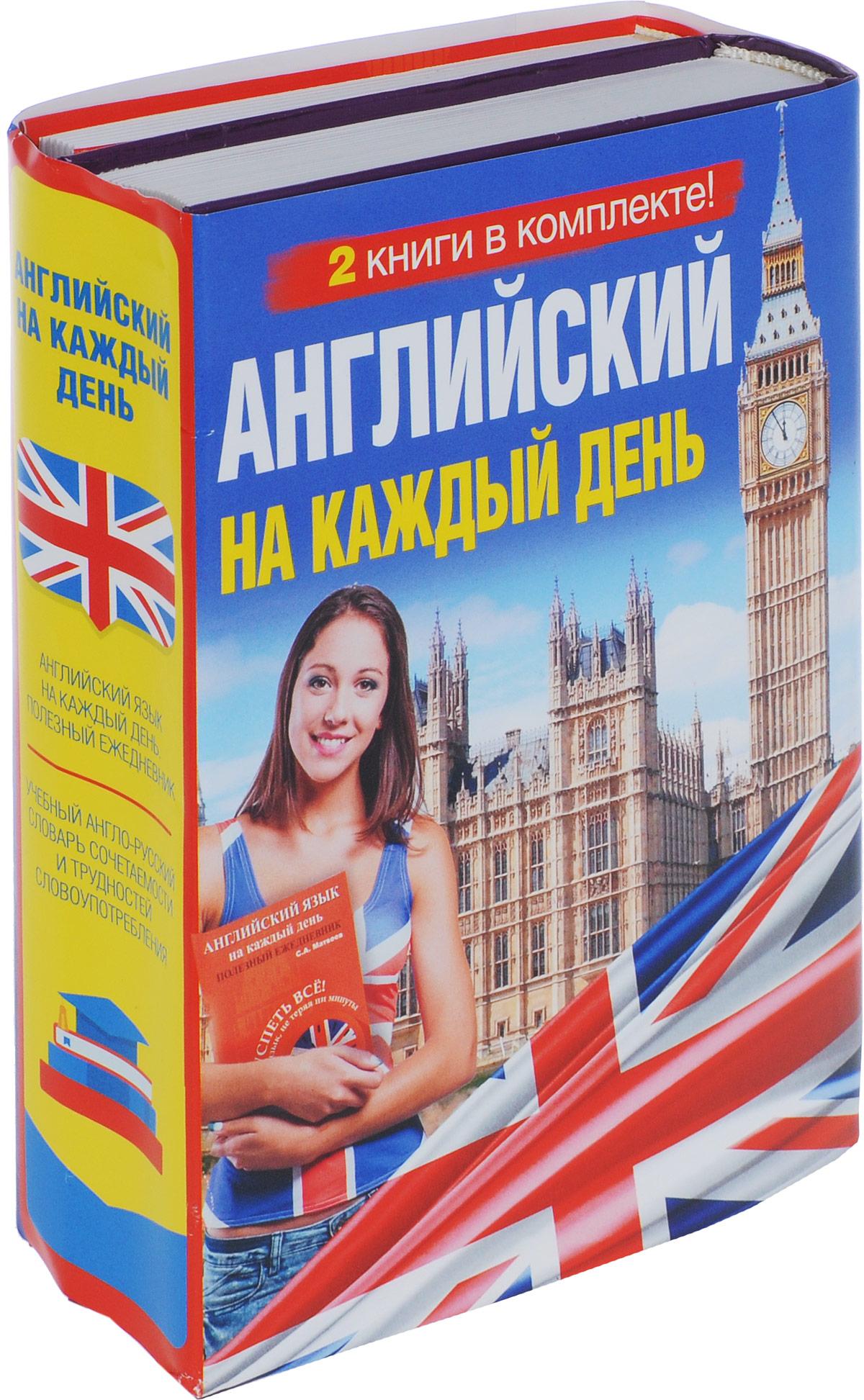 С. А. Матвеев, С. С. Хидекель, М. Р. Кауль, Е. Л. Гинзбург Английский на каждый день (комплект из 2 книг) английский на каждый день