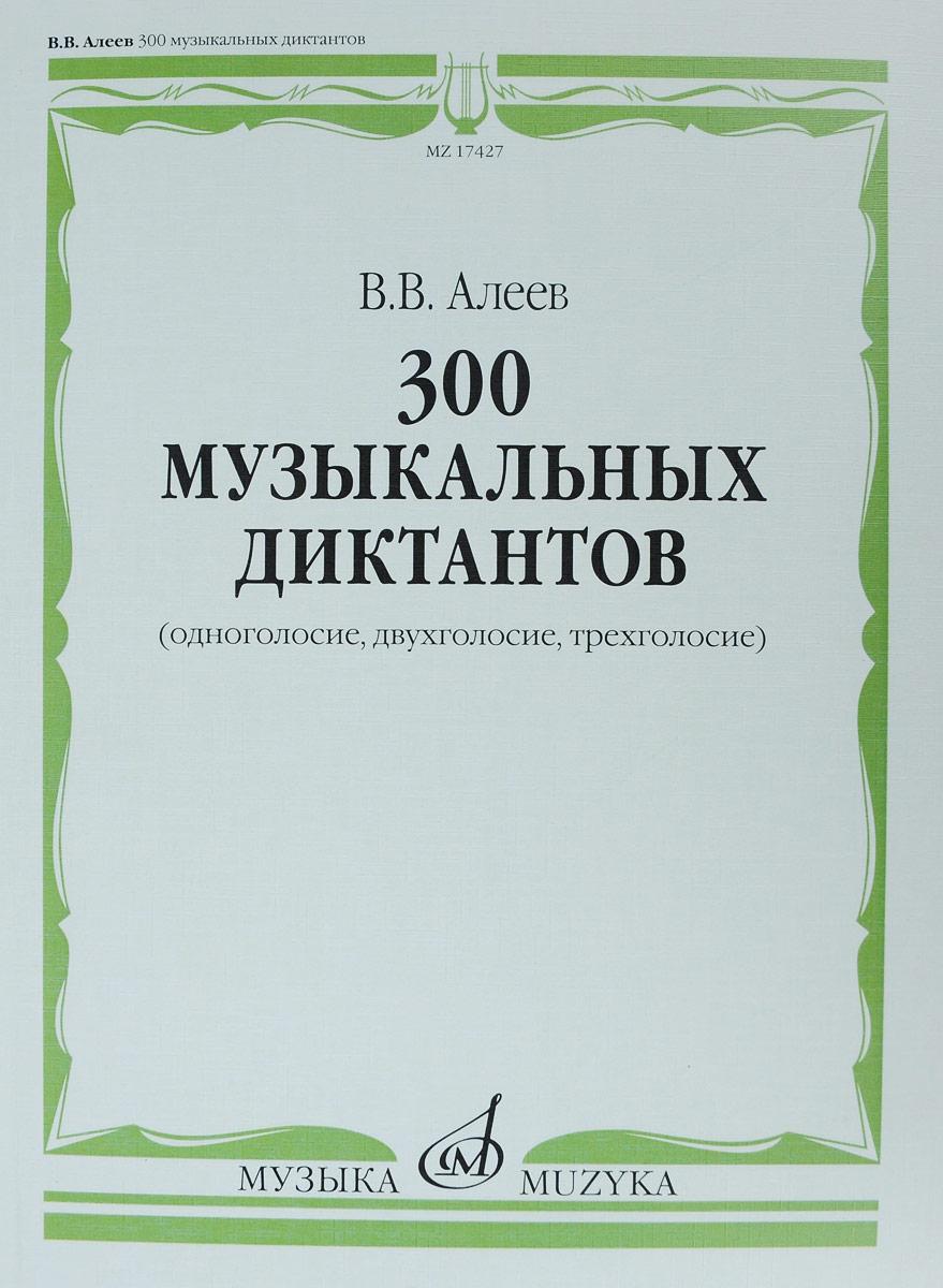 Алеев. 300 музыкальных диктантов (одноголосие, двухголосие, трехголосие)