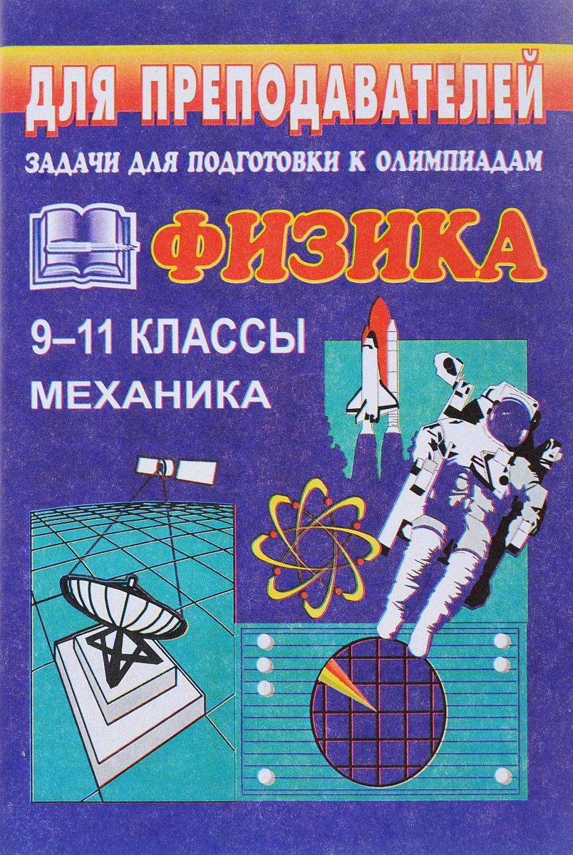 В. А. Шевцов Физика. Механика. 9-11 класс. Задачи для подготовки к олимпиадам