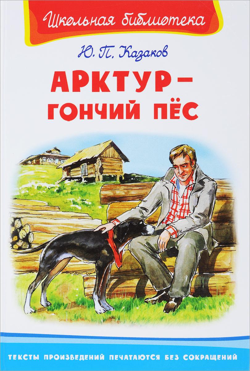 Ю. П. Казаков Арктур - гончий пес concise pointed toe and patent leather design women s pumps