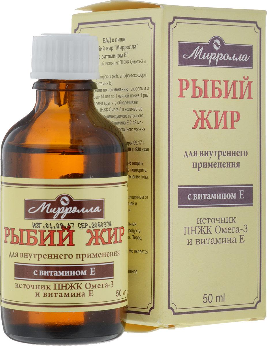 Рыбий жир Mirrolla, с витамином Е, 50 мл220848Рыбий жир Mirrolla - настоящая панацея от множества болезней, ведь в составе имеются полиненасыщенные жирные кислоты (ПНЖК) омега-3. Для живого организма эти кислоты необходимы как воздух. Именно они являются наилучшим строительным материалом для мембран всех клеток. Эти вещества лучше, чем любые другие липиды, усваиваются при пищеварении.Полиненасыщенные жирные кислоты являются самым энергетически экономным топливом для нормальной работы клеток и тканей.Регулярное употребление рыбьего жира помогает справиться с самыми разнообразными проблемами и избежать многих заболеваний. Сильный иммунитет.Регулярное употребление рыбьего жира (особенно в сочетании с витаминами и микроэлементами) защитит от сезонных эпидемий ОРВИ и кишечных инфекций куда надежнее вакцин и популярных йогуртов.Здоровые нервы.ПНЖК омега-3 - главный строительный материал миелиновых оболочек нервной ткани. Чистые сосуды.Рыбий жир помогает практически полностью защититься от атеросклероза. Свободные от бляшек сосуды, четкая нервная регуляция сердечной деятельности и сосудистого тонуса в совокупности дают надежную защиту от ишемической болезни сердца и гипертонии. Крепкие суставы.ПНЖК препятствуют разрушению суставной ткани и обладают противовоспалительным эффектом. Рыбий жир обязательно должен стать частью рациона для каждого жителя современного мегаполиса, ведь остеохондроз, артриты и артрозы стали настоящим бедствием современности. Энергия жизни.Рыбий жир каждый день - это настоящий заряд бодрости. Ведь полиненасыщенные жирные кислоты легко превратить в энергию, так необходимую нашим мышцам, мозгу, внутренним органам. Нам самим. Рыбий жир с витамином Е.Витамин Е оказывает общеукрепляющее и антиоксидантное действие, снижает уровень холестерина в крови человека, обеспечивает высокую эффективность в профилактике атеросклероза, гипертонии, сердечно-сосудистых заболеваний щитовидной железы и почек.Товар сертифицирован.