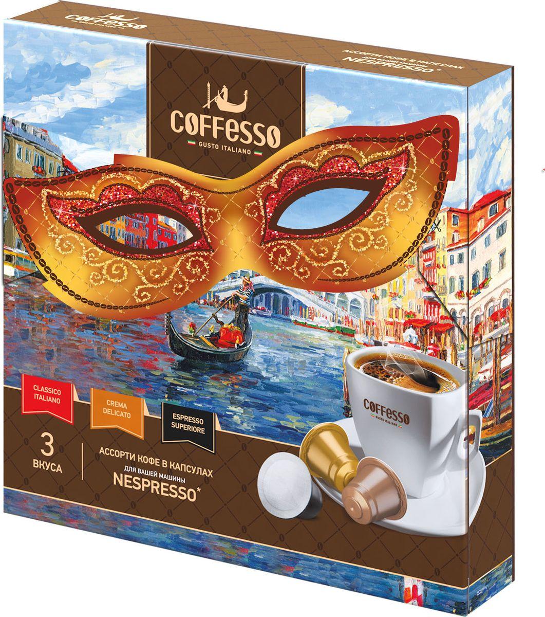 Coffesso Art Box кофе в капсулах, 9 шт100255Кофе-капсулы в подарочном наборе - это ассорти из трех блендов, трех самых популярных вкусов Италии: Espresso Superiore -восхитительный бленд 100% отборной арабики темной обжарки из Восточной Африки, раскрывается плотной текстурой, крепким, бархатистым вкусом и насыщенным богатым ароматом с легким оттенком шоколада; Crema Delicato - благодаря средней обжарке отборной 100% арабики, приобретает легкую текстуру, деликатный, шелковистый вкус и яркий мягкий благородный аромат с уловимыми фруктовыми нотами; Classico Italiano - гармоничное сочетание отборной 100% арабики из разных стран и средней обжарки придают кофе сбалансированный классический вкус и насыщенный, богатый аромат с легкими карамельными нотками.Ярких и незабываемых минут удовольствий вам с чашечкой любимого эспрессо!Уважаемые клиенты! Обращаем ваше внимание на то, что упаковка может иметь несколько видов дизайна. Поставка осуществляется в зависимости от наличия на складе.