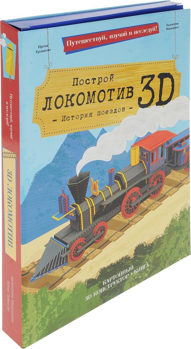 Построй локомотив 3D! История поездов (книга + картонный 3D конструктор)