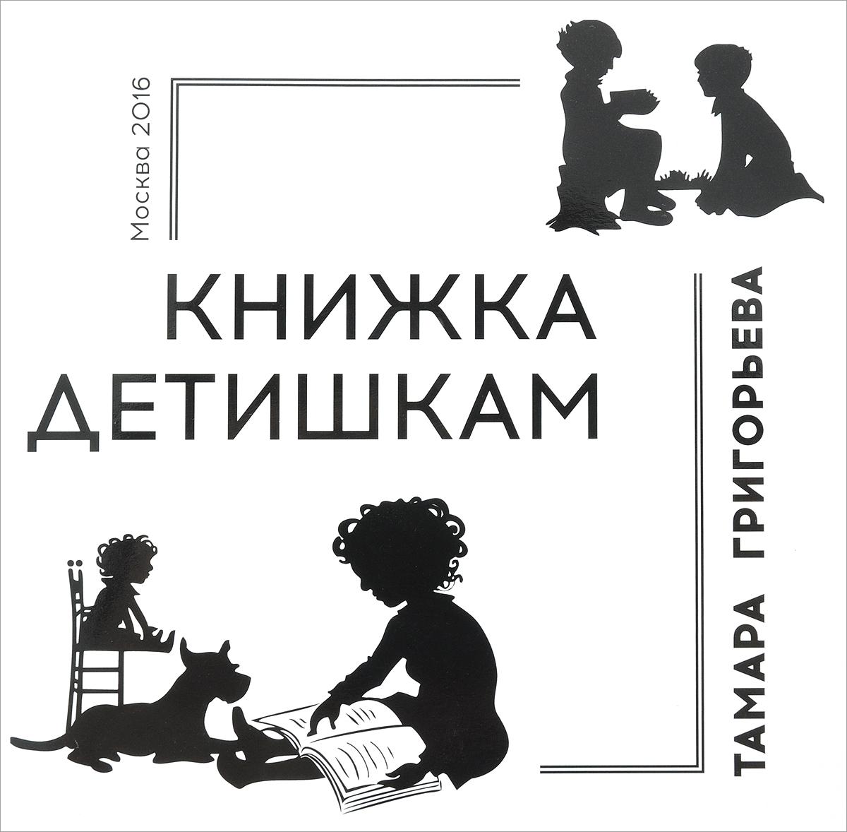Книжка детишкам