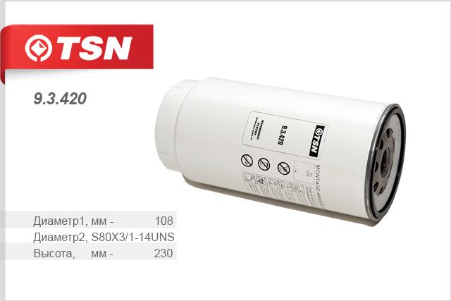 Фильтр топливный КАМАЗ 43118, 43253, 4326 свыше 150 кВт93420