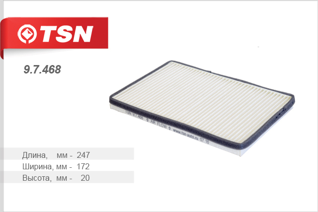 Фильтр салона пылевой KIA Ceed 1.4 16V97468