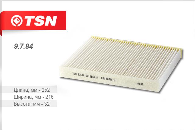 Фильтр салона пылевой AUDI A2 (8Z0)9784