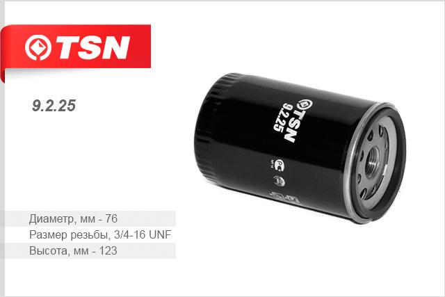 Фильтр масляный ГАЗ LDV MAXUS 2.5 CDi9225