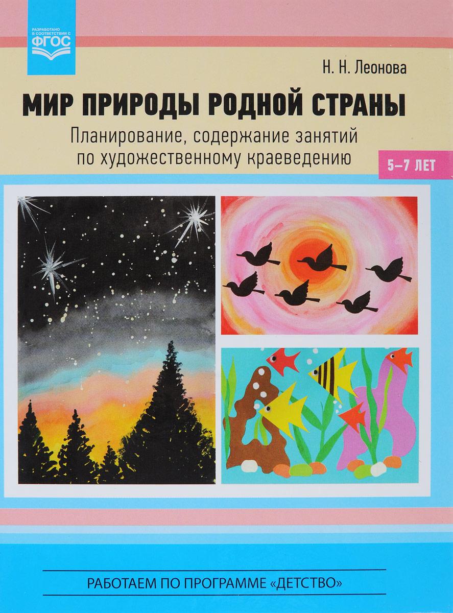 Мир природы родной страны. Планирование, содержание занятий по художественному краеведению. 5-7 лет