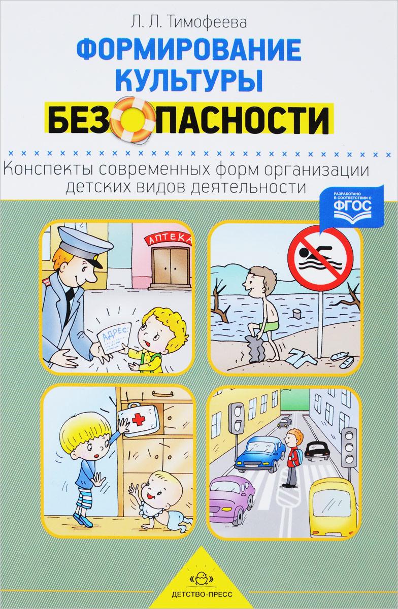 Формирование культуры безопасности. Конспекты современных форм организации детских видов деятельности