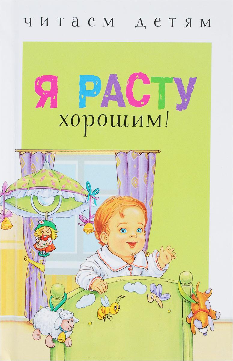 В. Степанов, С. Прокофьева, Л. В. Воронкова Я расту хорошим! степанов в от а до я