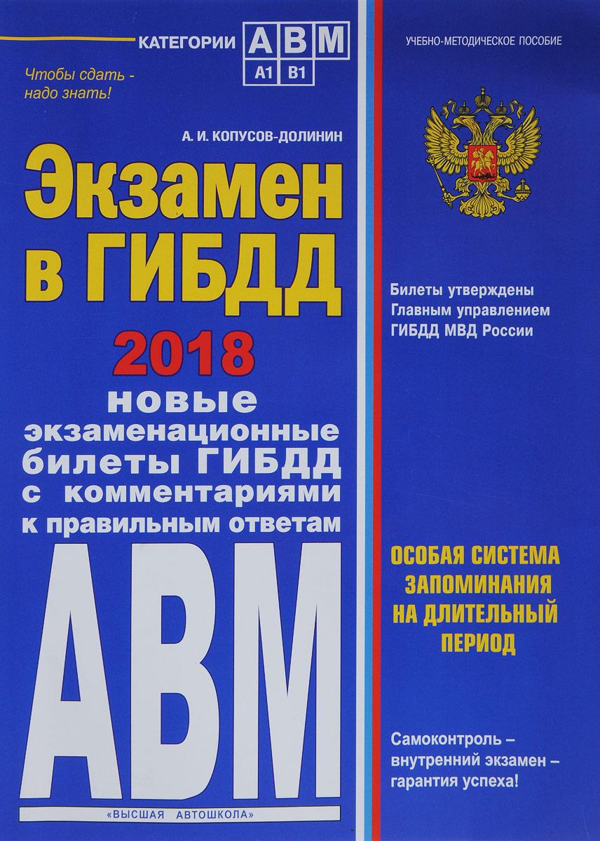Экзамен в ГИБДД. Категории А, В, M, подкатегории A1. B1 с последними изменениями и дополнениями на 2018 год