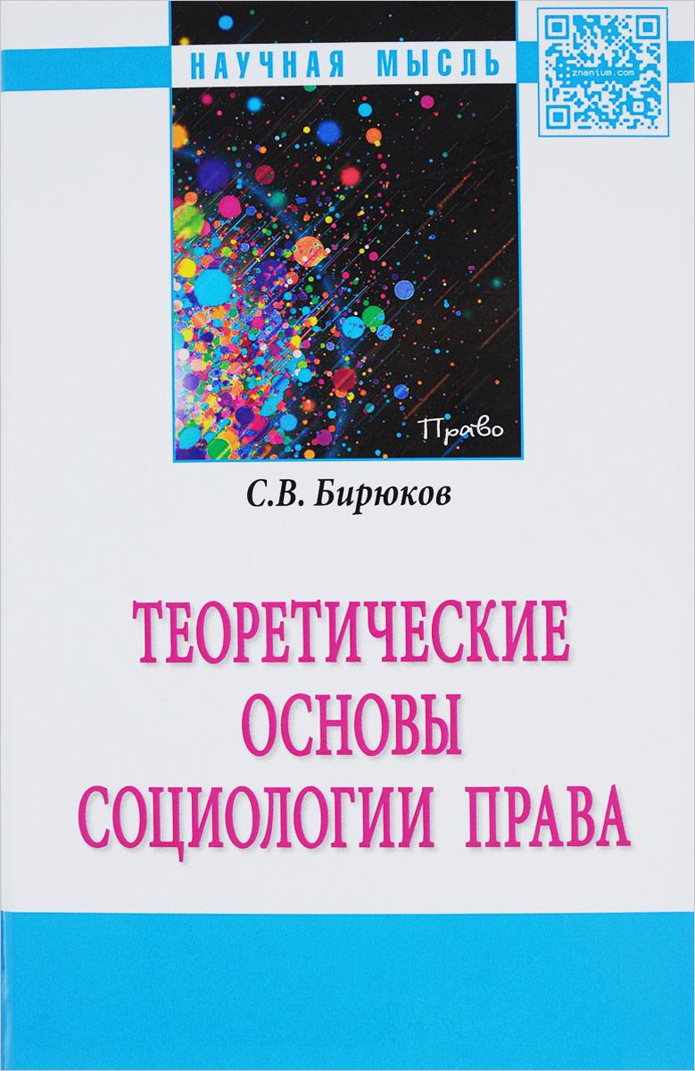 С. В. Бирюков Теоретические основы социологии права е в осиночкина основы теории служебного права
