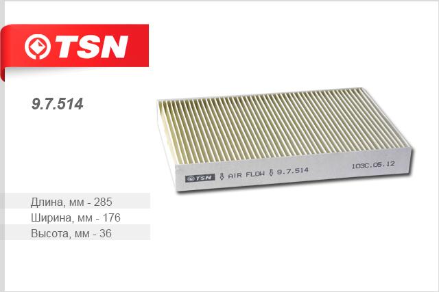 Фильтр салона пылевой CITROEN C297514