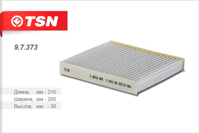 Фильтр салона пылевой CITROEN C-Crosser97373