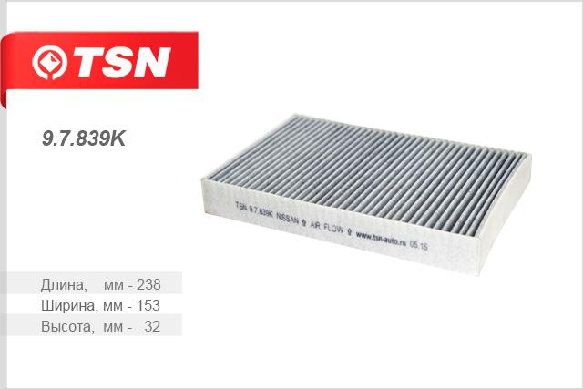 Фильтр салона угольный NISSAN JUKE97839K