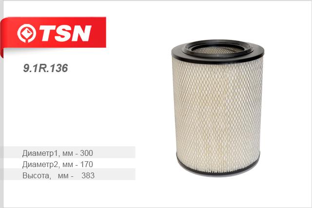 Элемент фильтрующий очистки воздуха МАЗ (дв. 238 240 84001) БЕЛАЗ 37523 75405 7548591R136