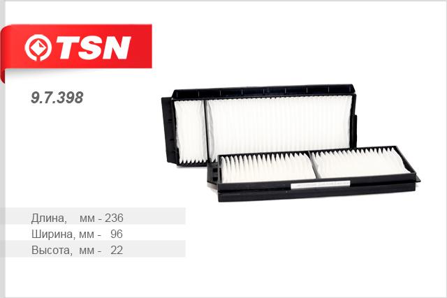 Фильтр салона пылевой жёсткий какркас (комплект 2 штуки) MAZDA 397398