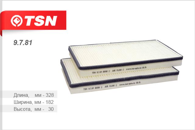 Фильтр салона пылевой (комплект 2 штуки) BMW 5 E60/E61 6 E63/E649781