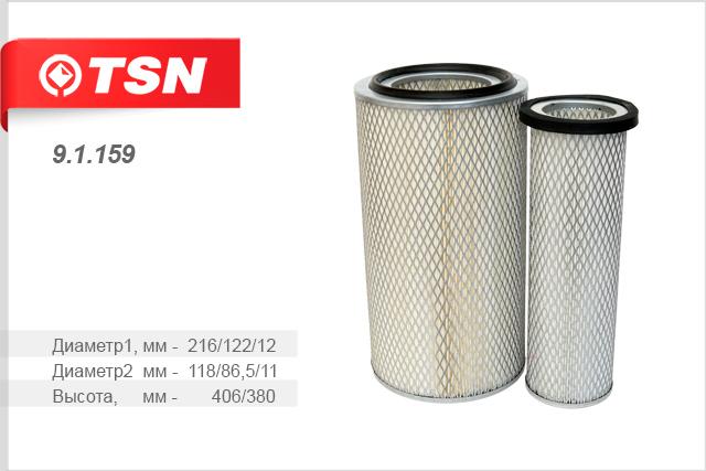 Фильтр воздушный (комплект 2 штуки) LG 930, 936-погрузчики91159