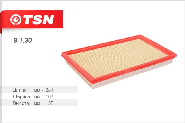 Фильтр воздушный (пластиковый корпус) NISSAN Almera9130