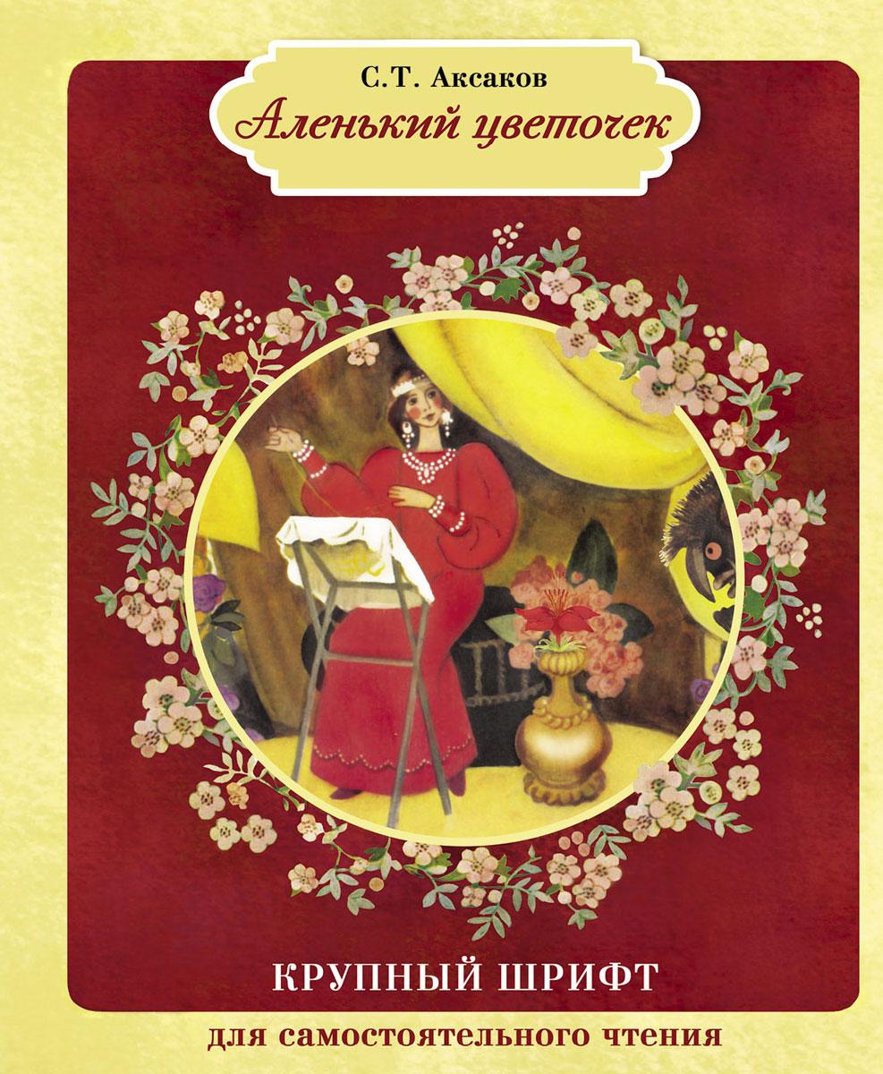 С. Т. Аксаков Аленький цветочек рассказы и сказки
