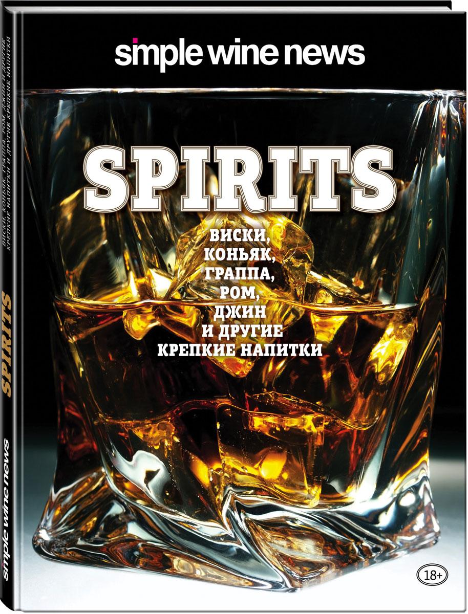 Spirits. Виски, коньяк, граппа, ром и другие крепкие напитки бренды