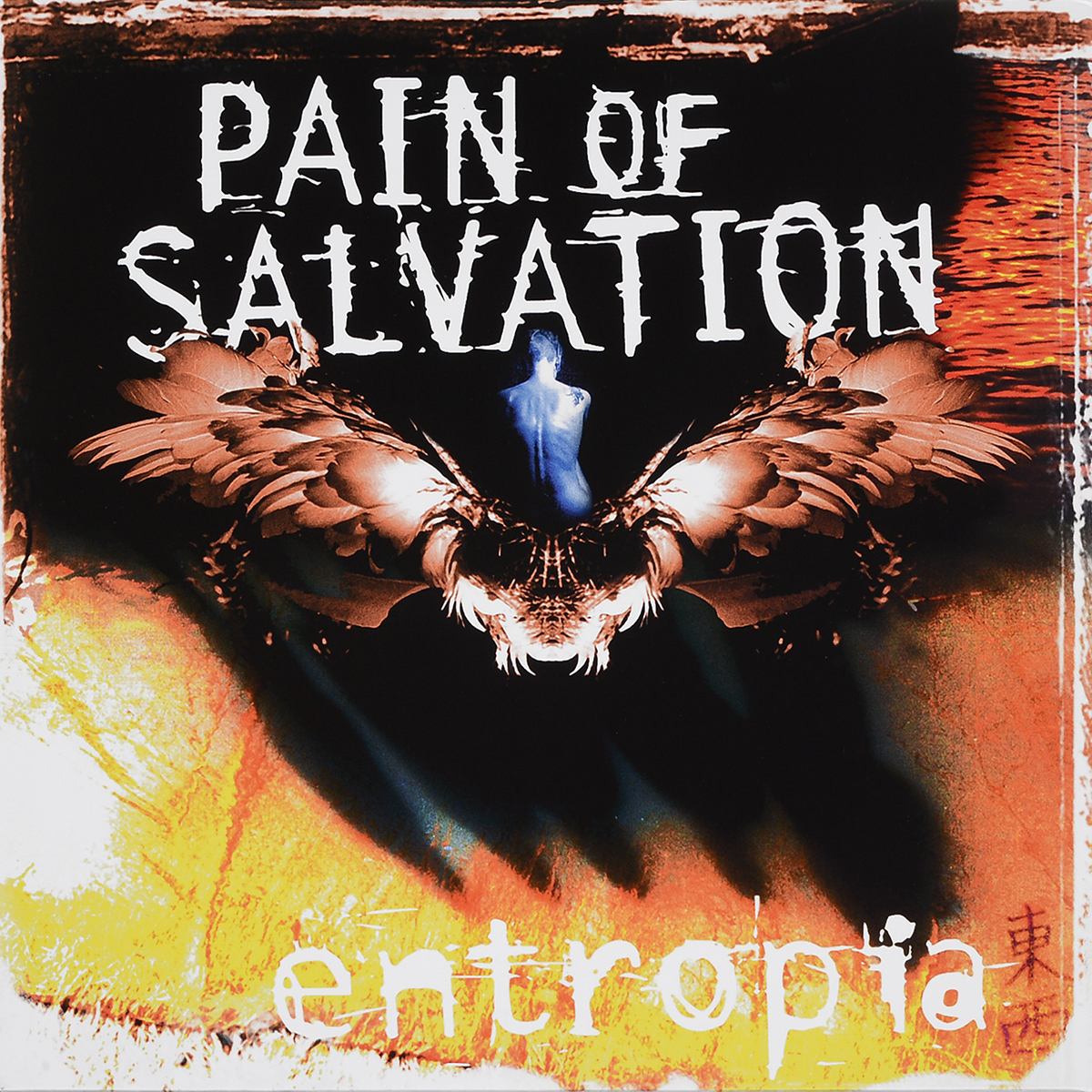 Pain Of Salvation Pain Of Salvation. Entropia (2 LP + CD) pain of salvation pain of salvation remedy lane re lived 2 lp cd