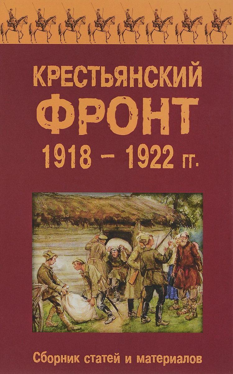 Крестьянский фронт 1918–1922 гг. Сборник статей и материалов вожаки комсомола сборник