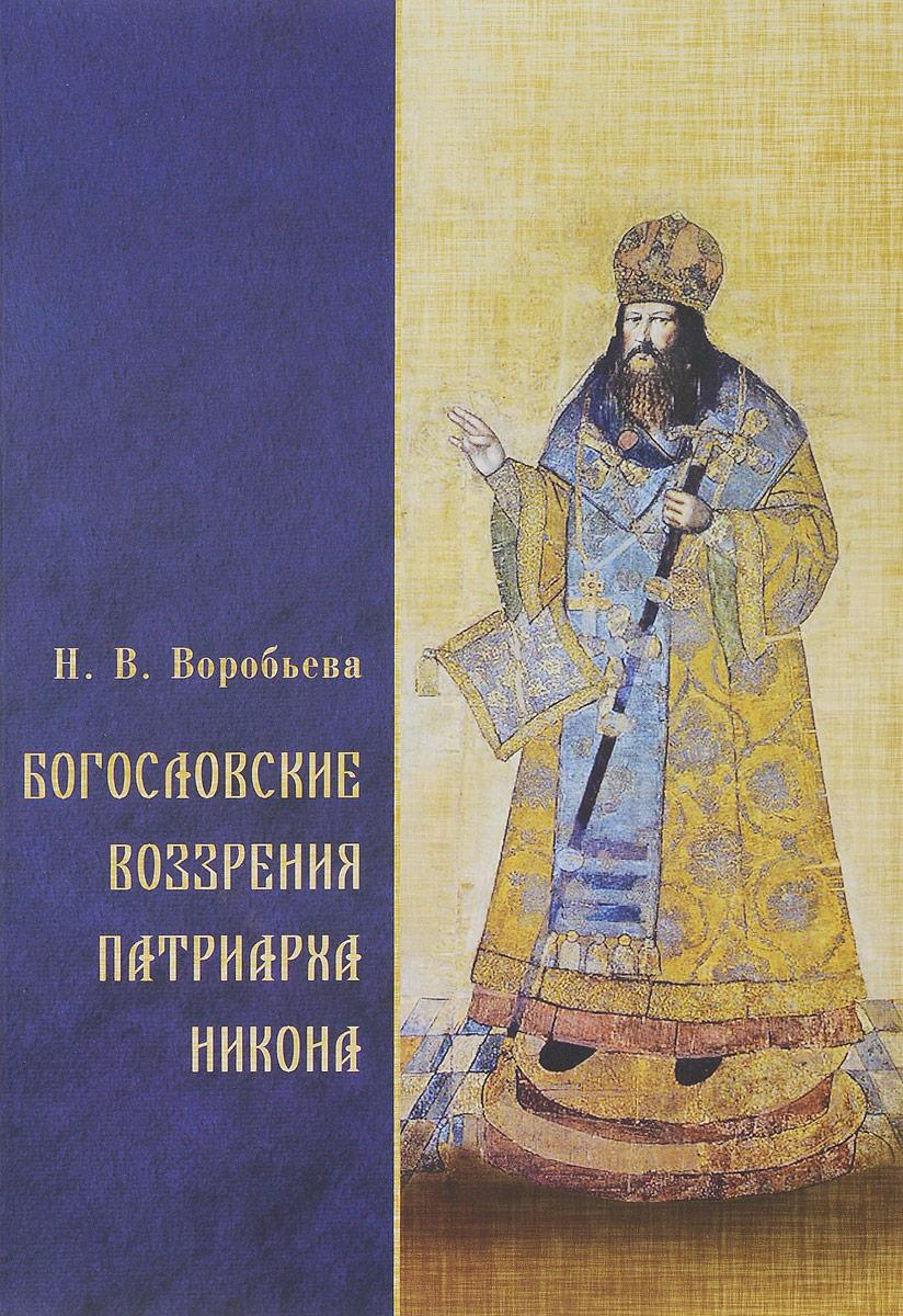Богословские воззрения патриарха Никона. Н. В. Воробьева