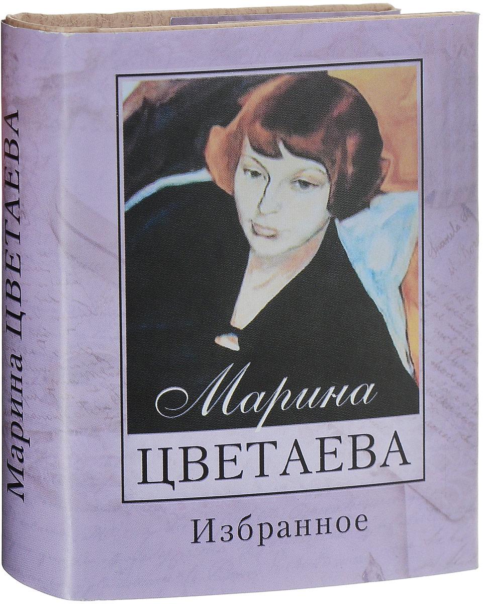 Марина Цветаева Марина Цветаева. Избранное марина цветаева стихотворения поэмы 1998год