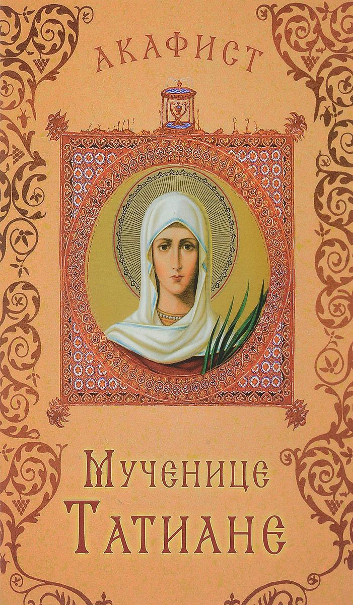 Акафист святой мученице Татиане савченко п императрица александра святая мученица
