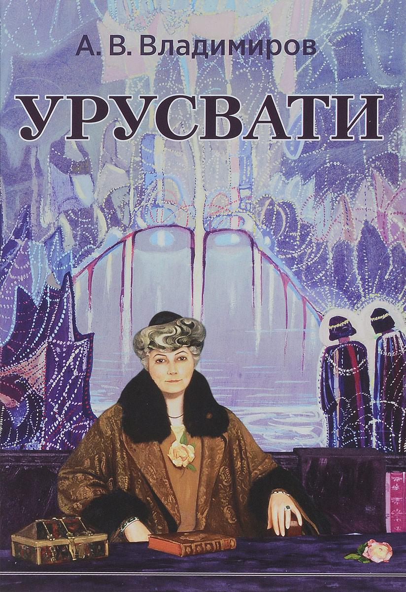 А. В. Владимиров Урусвати ISBN: 978-5-93454-230-7 йонге мингьюр ринпоче радостная мудрость принятие перемен и обретение свободы