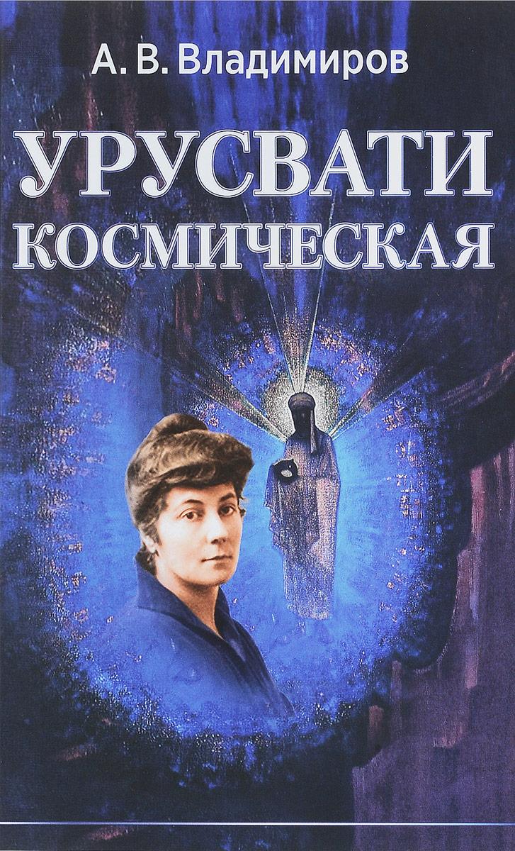 А. В. Владимиров Космическая Урусвати рерих н агни йога