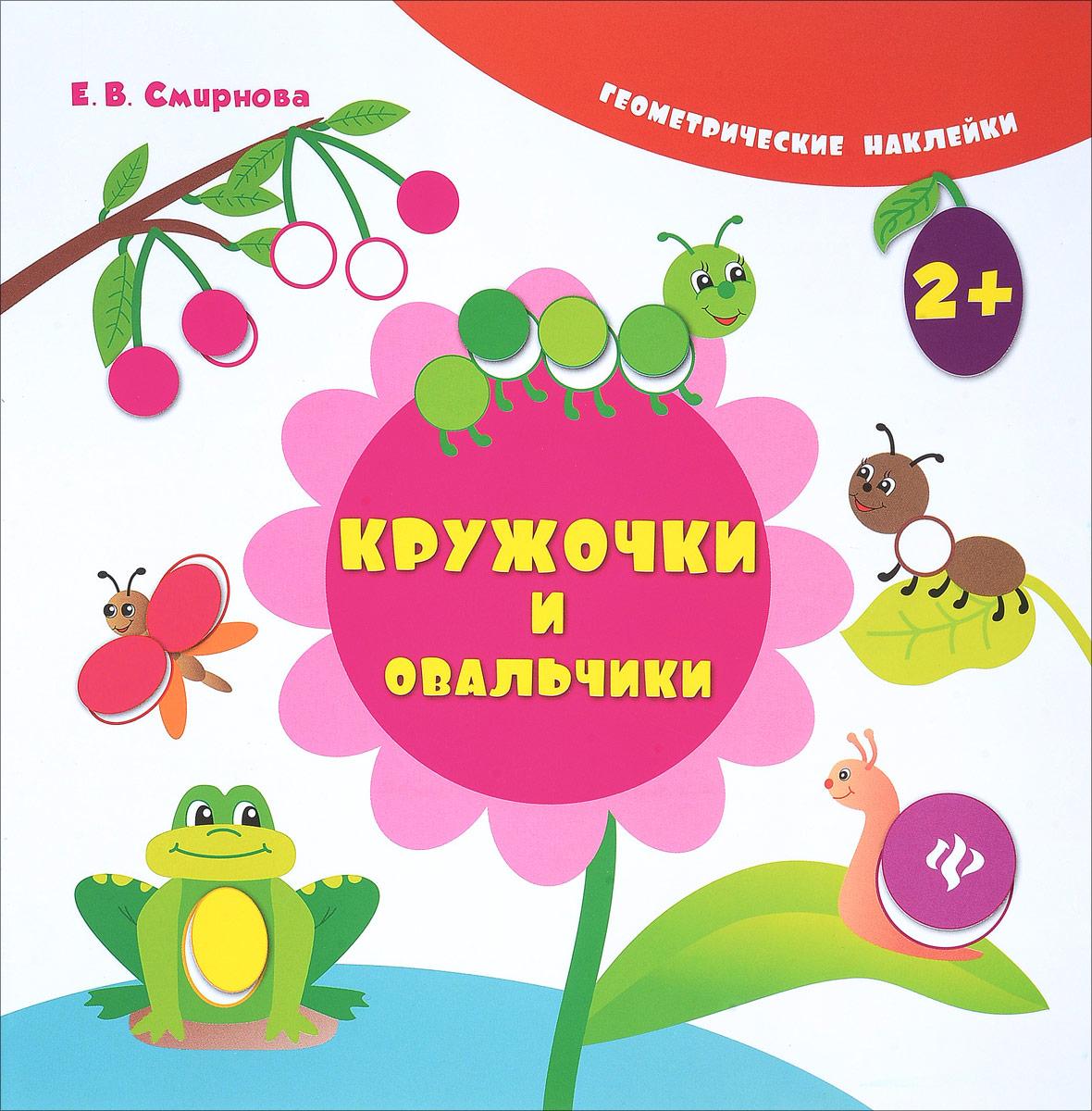 Е. В. Смирнова Кружочки и овальчики детские наклейки мозаика синтез кружочки наклей правильно