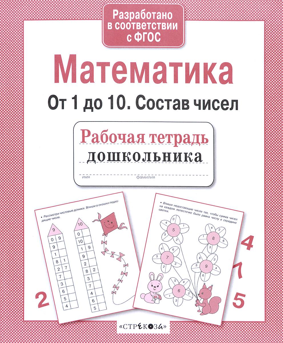 Математика. От 1 до 10. Состав чисел