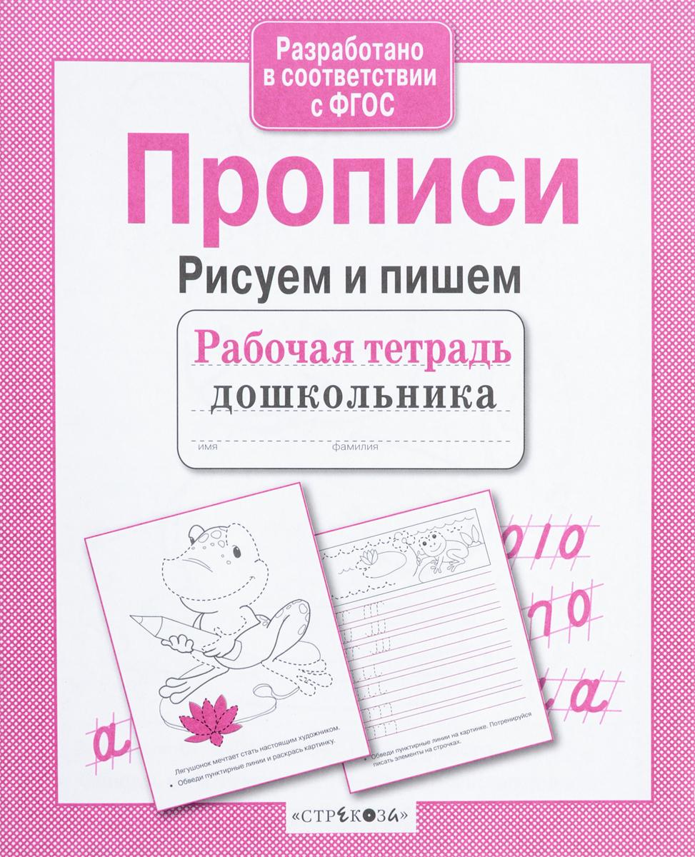 И. Попова Рисуем и пишем. Прописи detskaya kosmetika i gigiena