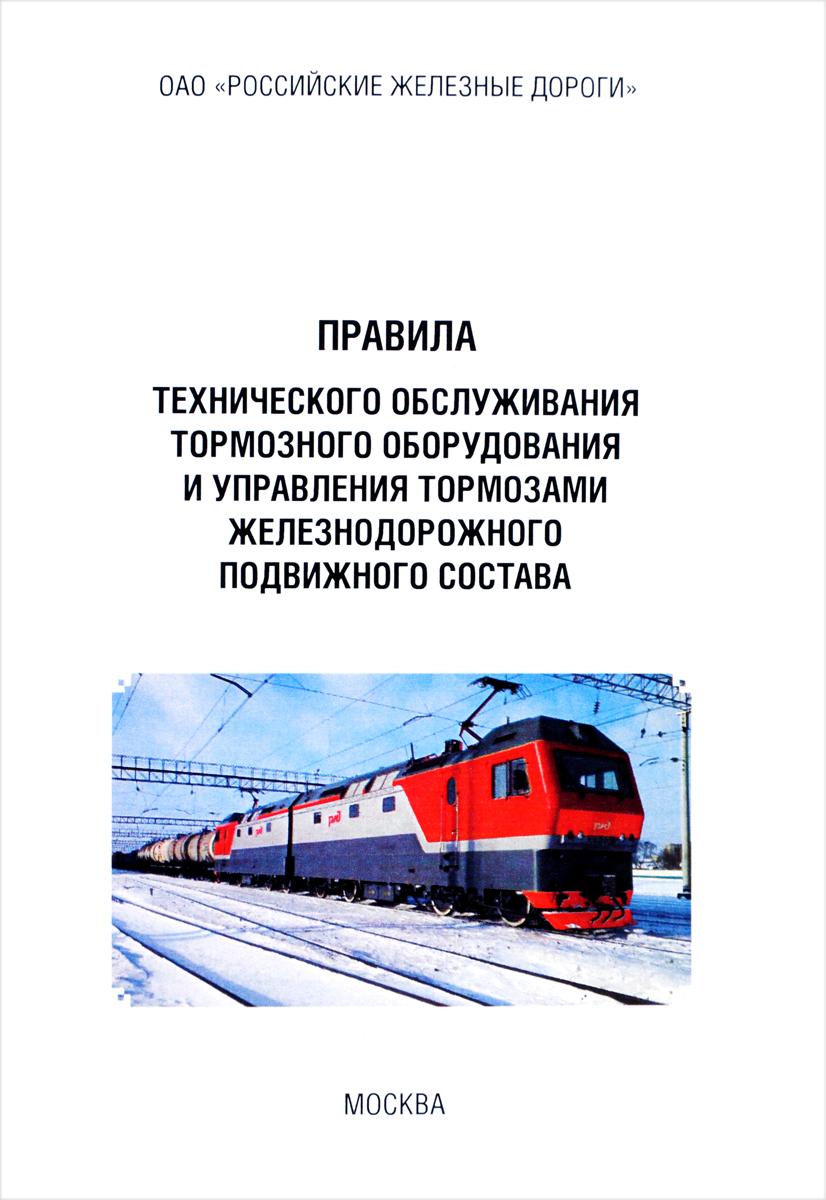 Правила технического обслуживания тормозного оборудования и управления тормозами железнодорожного подвижного состава расписание поездов ржд москва анапа купить