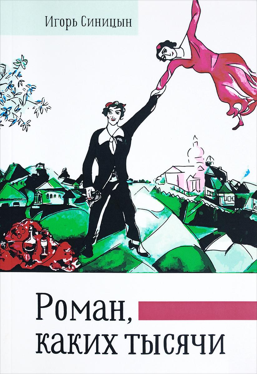Игорь Синицын Роман, каких тысячи