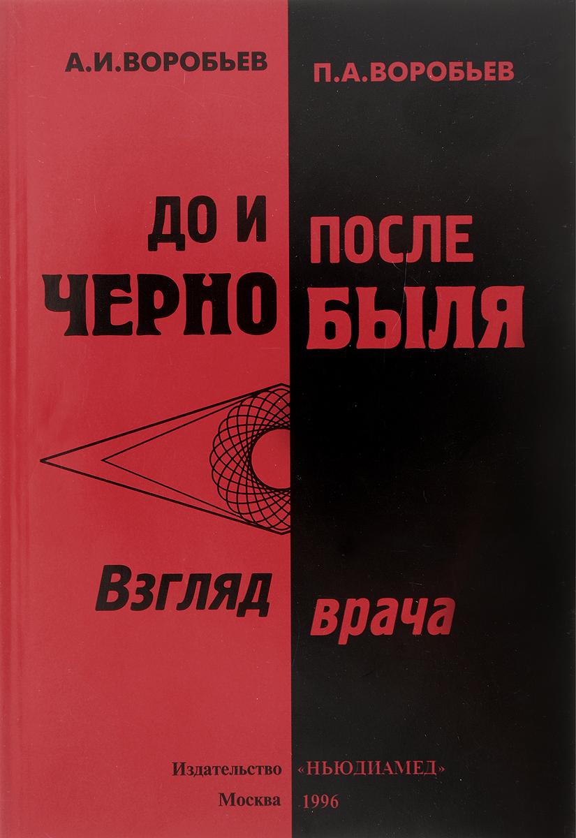 А. И. Воробьев, П. А. Воробьев До и после Чернобыля а и воробьев п а воробьев до и после чернобыля