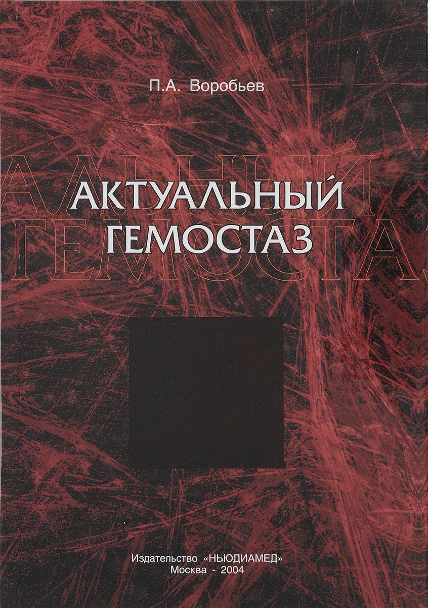 Актуальный гемостаз. П. А. Воробьев