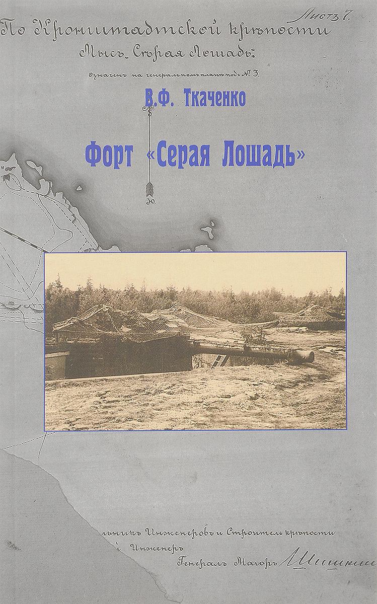 В. Ф. Ткаченко Форт Серая Лошадь бытовку в касимовском районе