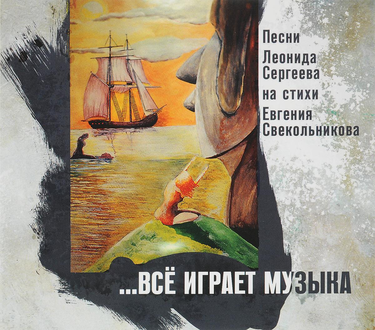 Леонид Сергеев. Все играет музыка