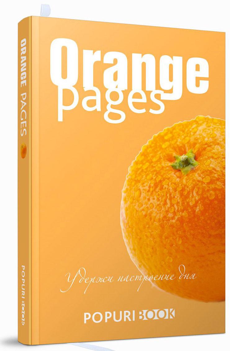 Попурри Блокнот цвет оранжевый 96 листов4810764002563Представляем коллекцию романтичных блокнотов, которые станут настоящим вдохновениемдля нестандартно мыслящих людей. Пишите, рисуйте, наполняйтесь с их помощью новыми эмоциями и делитесь настроением! Эти эффектные блокноты изготовлены из высококачественной цветной бумаги, имеют твердый переплет и удобную закладку-ленточку. Они будут отличным приобретением или подарком для всех, кто в своем самовыражении не боится экспериментировать и фантазировать.