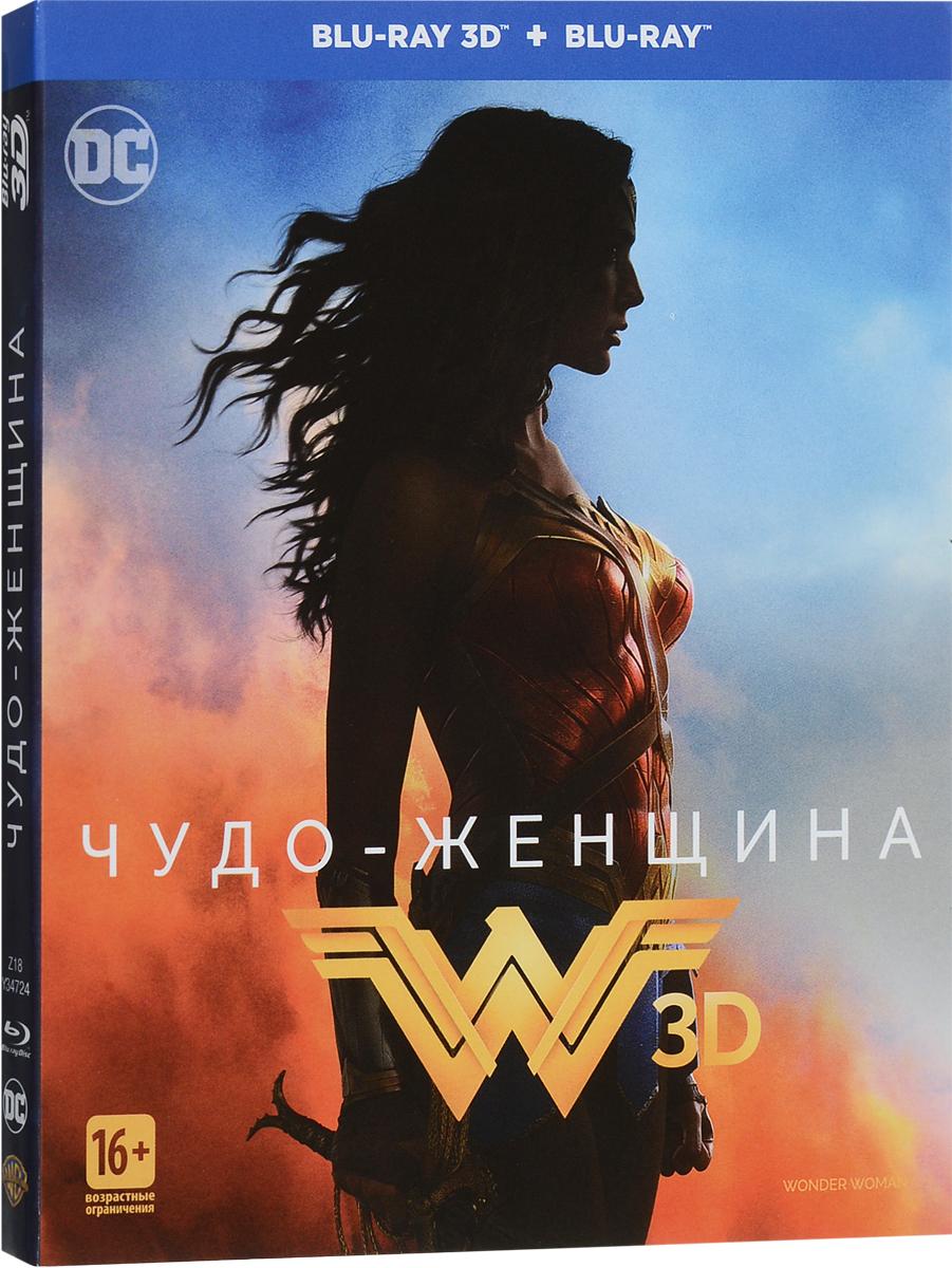 Чудо-женщина 3D (Blu-ray) двойной форсаж blu ray