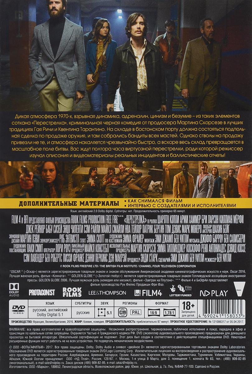 Перестрелка British Film Institute (BFI)