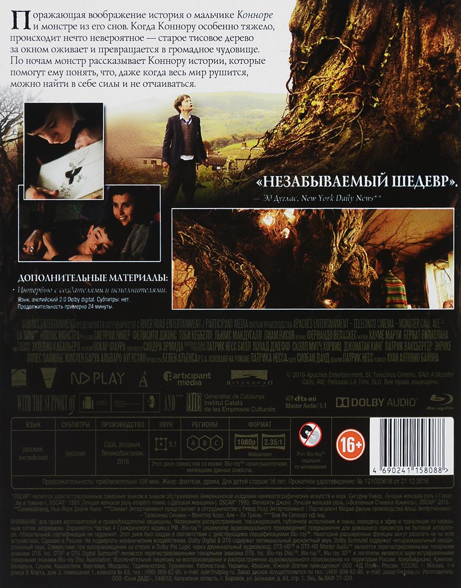 Голос монстра (Blu-ray) Summit Entertainment