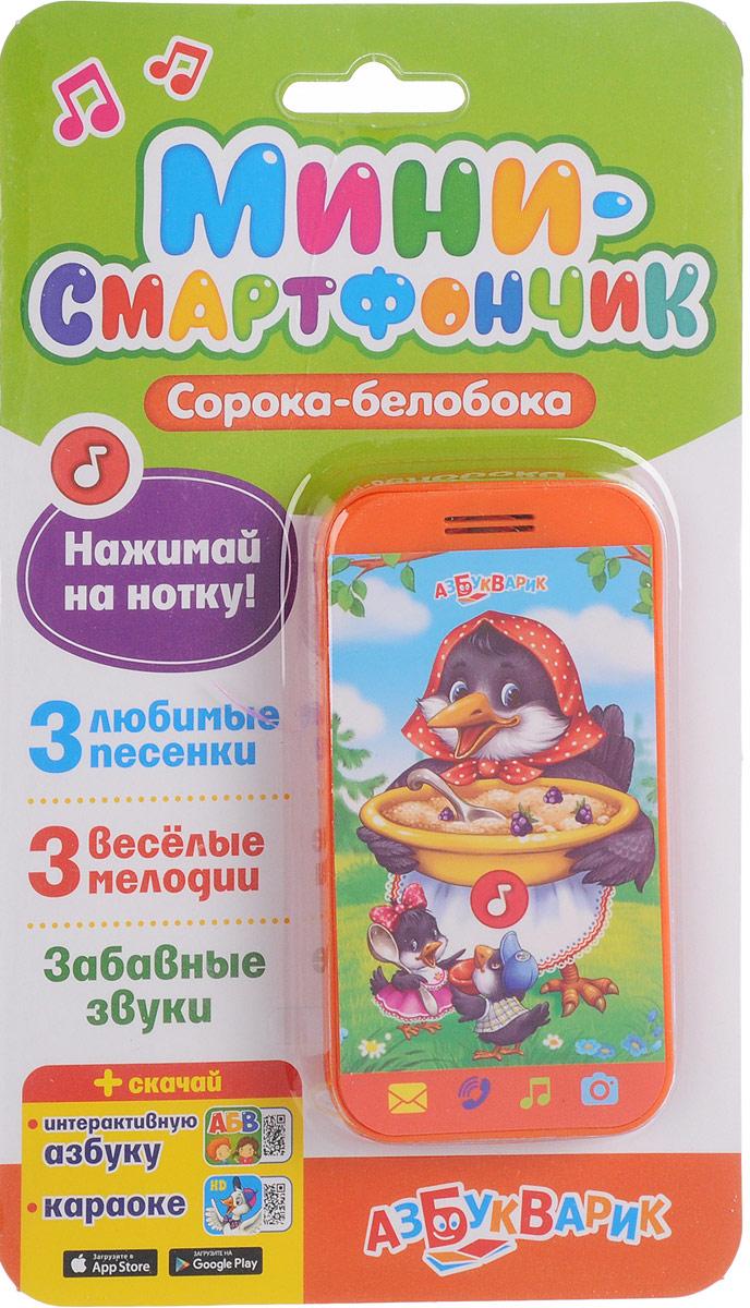Азбукварик Мини-смартфончик Сорока-белобока Азбукварик