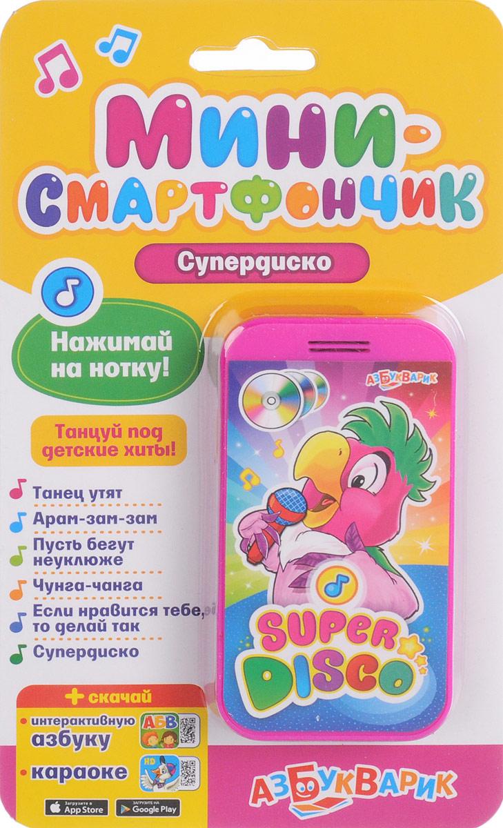 Азбукварик Мини-смартфончик Супердиско Азбукварик