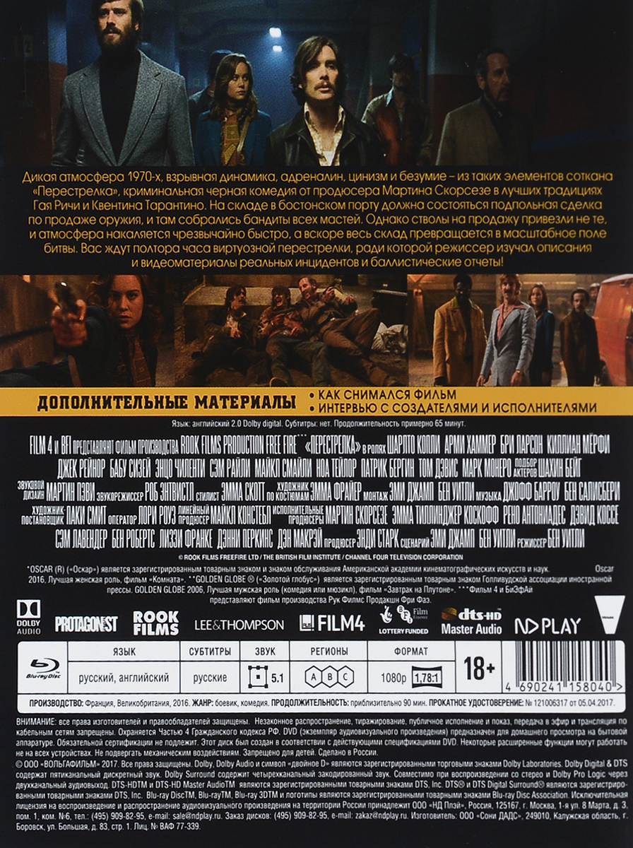 Перестрелка (Blu-ray) British Film Institute (BFI)